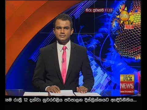 Hiru News 11.55 AM | 2020-05-30