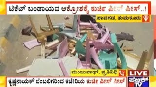 Ticket Row: BJP Workers Vandalise Chairs, Tables And Pelt Stones At The Office In Pavagada