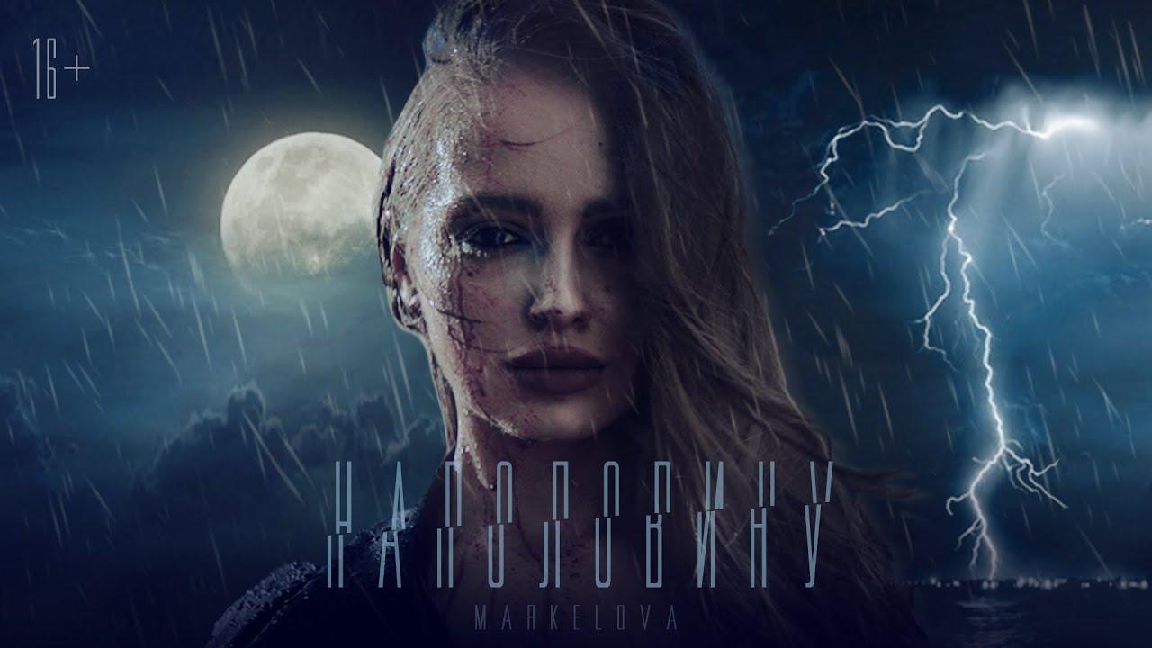 Markelova — Наполовину