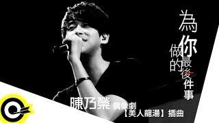 陳乃榮-為你做的最後一件事 (官方歌詞版 with Lyrics)(HD)