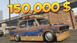 GTA ONLINE - КУПИЛИ ЖИГУЛИ CHEBUREK ЗА 150000$ #364