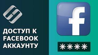 🕵️ Как восстановить доступ 🔓 к Facebook Messenger, узнать логин и пароль, прочитать историю чатов