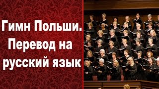 Гимн Польши  Перевод на русский язык