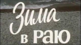 Зима в раю (ТО Экран, 1989). Драма | Фильмы. Золотая коллекция