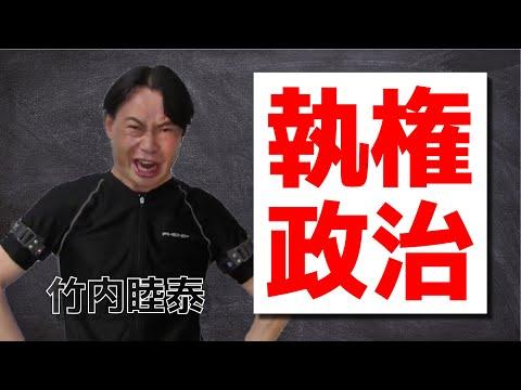 竹内の日本史 戦略図解ボード #028 執権政治