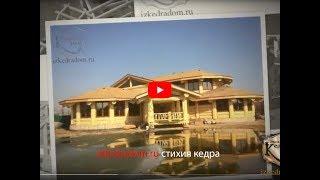 Дом из Кедра в стиле Post and Beam 400 м2  | Эксклюзивные кедровые дома | izkedradom.ru