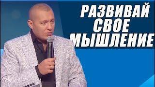 Развивай свое мышление / Владимир Мунтян