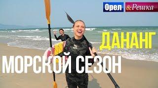 Орел и решка. Морской сезон - Дананг   Вьетнам (FullHD) - Интер