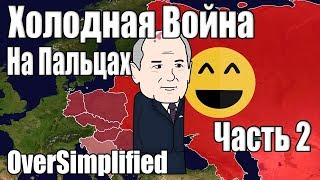 ХОЛОДНАЯ ВОЙНА НА ПАЛЬЦАХ (Часть2) - OverSimplified