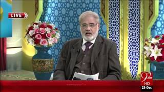Subh E Noor – 23 December 2015 - 92 News High Quality Mp3