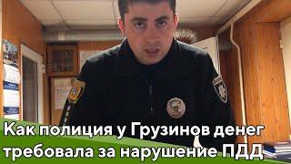 Полиция у грузинов денег хотела за нарушение ПДД в Одессе