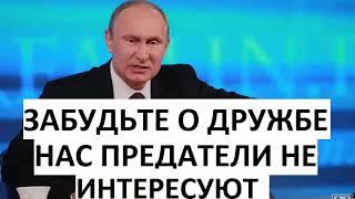 """""""НАЗАД ПУТИ НЕ БУДЕТ""""! РОССИЯ НЕ ЗАБУДЕТ ОБИДЫ!"""