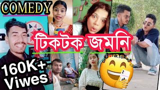 Assamese Funny TikTok Video || Assamese Viral Funny Tiktok || TRBA ENTERTAINMENT ||