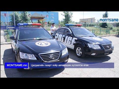 Цагдаагийн газарт хоёр автомашин хүлээлгэн өгөв