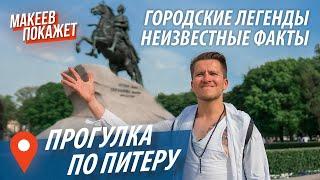 Санкт-Петербург. ТОП-5 мест для прогулок! Легенды и факты о Питере! Экскурсовод