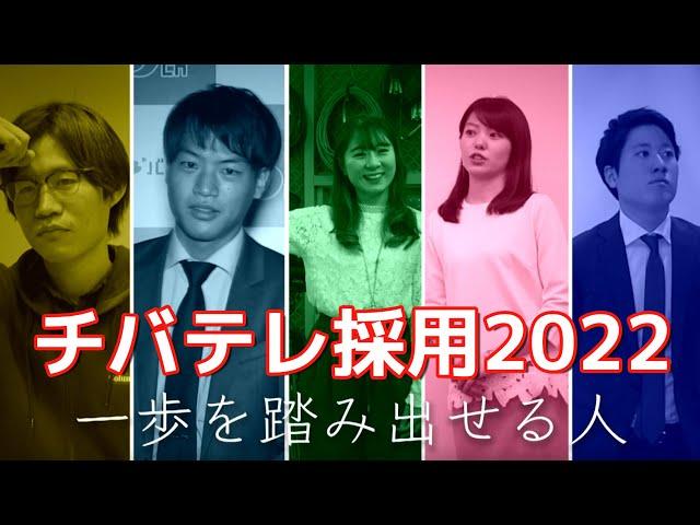チバテレ(千葉テレビ放送)採用2022 『笑顔』が私たちの最大の武器 一緒に働きませんか?
