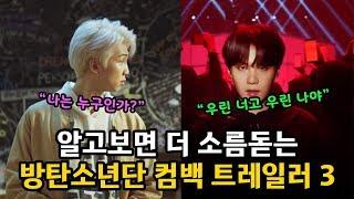 알고보면 더 소름돋는 방탄소년단 컴백 트레일러 3