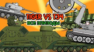 Tiger Tank vs T34 First Season - Cartoon About Tanks