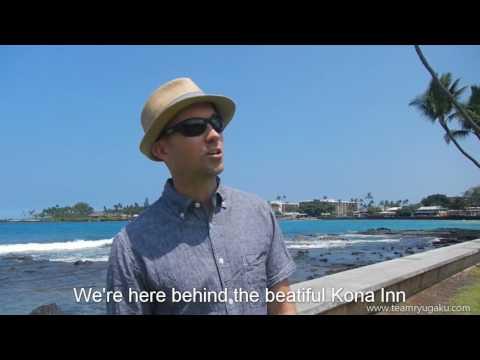 ハワイ留学生活 カイルアコナ&マウナケア