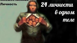 Билли Миллиган - 24 личности в одном теле