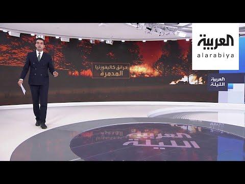 العرب اليوم - شاهد: لقطات مروّعة ومخيفة من حرائق كاليفورنيا المدمّرة