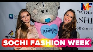 Sochi Fashion Week | MediaFamily