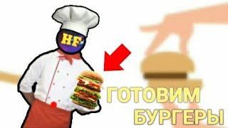 СУПЕР-ПОВАР ГОТОВИТ СУПЕР-БУРГЕРЫ