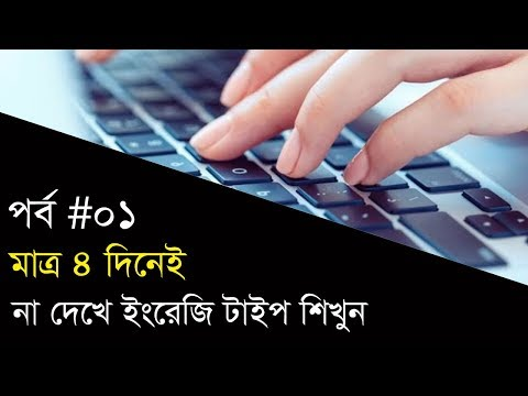 Typing Tutorial Online   Typing Test Tutorial For Beginners   Ep 1