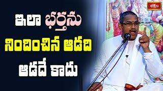 ఇలా భర్తను నిందించిన ఆడది ఆడదే కాదు..!    Sri Chaganti Koteswara Rao    Bhakthi TV