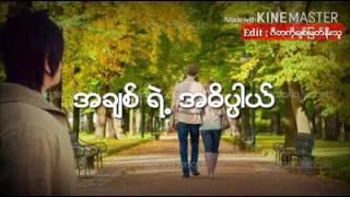 Myanmar new love Song 2017(အခ်စ္ရဲ့ အဓိပါၸယ္)