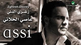 Assi Al Hallani ... Trane   عاصي الحلاني ... تراني تحميل MP3
