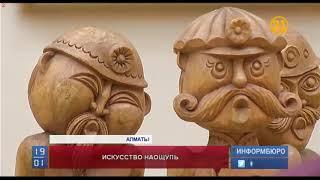 Впервые в Алматы в музее им. Кастеева открылась выставка для незрячих
