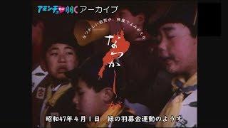 【なつかしが】 昭和47年/緑の羽根募金運動の様子