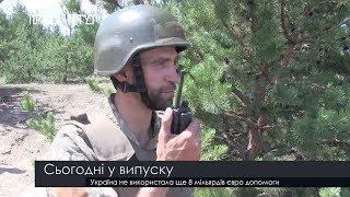 Випуск новин на ПравдаТут за 21.05.19  (13:30)