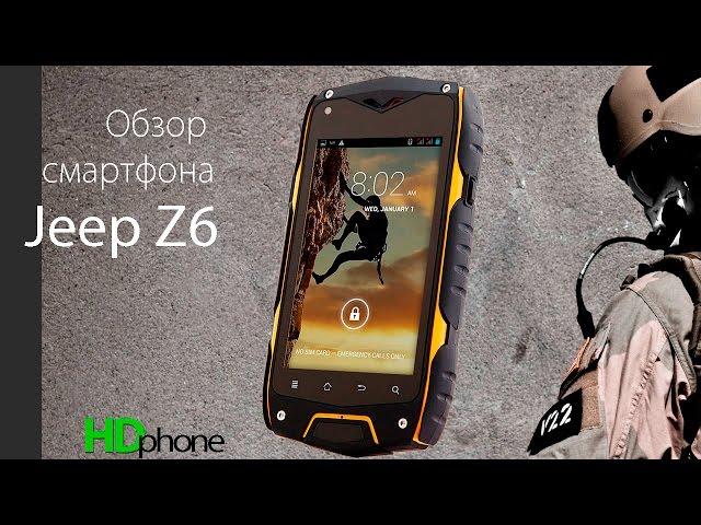 Видео JEEP Z6