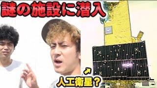 超厳重警備JAXA宇宙センターに侵入して宇宙人を探す!!いぶき2号