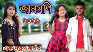 জানমণি//Assamese comedy video//Assamese short film 2021//Assamese movie_comedy star assam//Janmoni