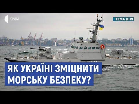 Як Україні зміцнити морську безпеку? | Риженко, Устименко | Тема дня