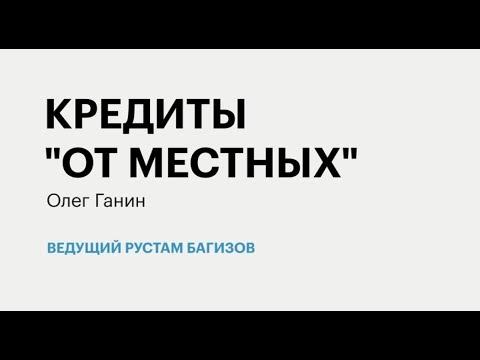 РБК-Пермь Итоги 11.10.19  Кредиты «от местных»