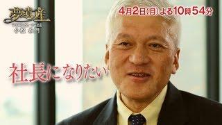 マウスコンピューター社長・小松永門夢遺産~リーダーの夢の先~・#27