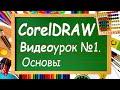 Corel DRAW 1