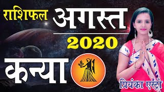 KANYA Rashi - VIRGO Predictions for AUGUST- 2020 Rashifal | Monthly Horoscope | Priyanka Astro - Download this Video in MP3, M4A, WEBM, MP4, 3GP