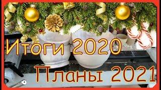 С новым 2021годом.Итоги2020. Планы на 2021.  Буду рад твоей подписке.