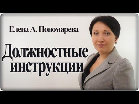 Должностные инструкции - Елена А. Пономарева
