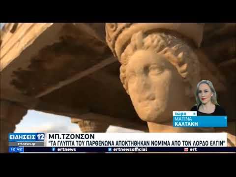 Μπ. Τζόνσον: Κανένα περιθώριο για τον επαναπατρισμό των γλυπτών του Παρθενώνα ΕΡΤ 12/03/2021