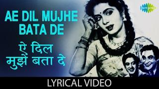 Ae Dil Mujhe Bata De with lyrics | ऐ दिल   - YouTube