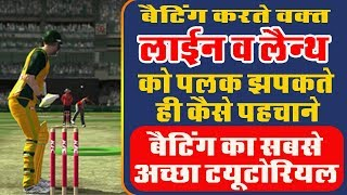 Best cricket tutorial   how to judge line and length in cricket   cricket tips in hindi