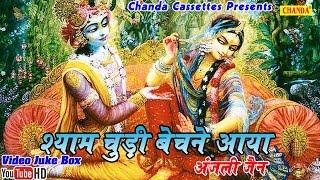 श्याम चूड़ी बेचने आया    Shyam Chudi Bechne Aaya    Hindi Biggest Popular Krishna Bhajan