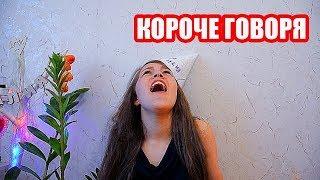 КОРОЧЕ ГОВОРЯ, каникулы/ лето/ посылки/ свидание/все серии