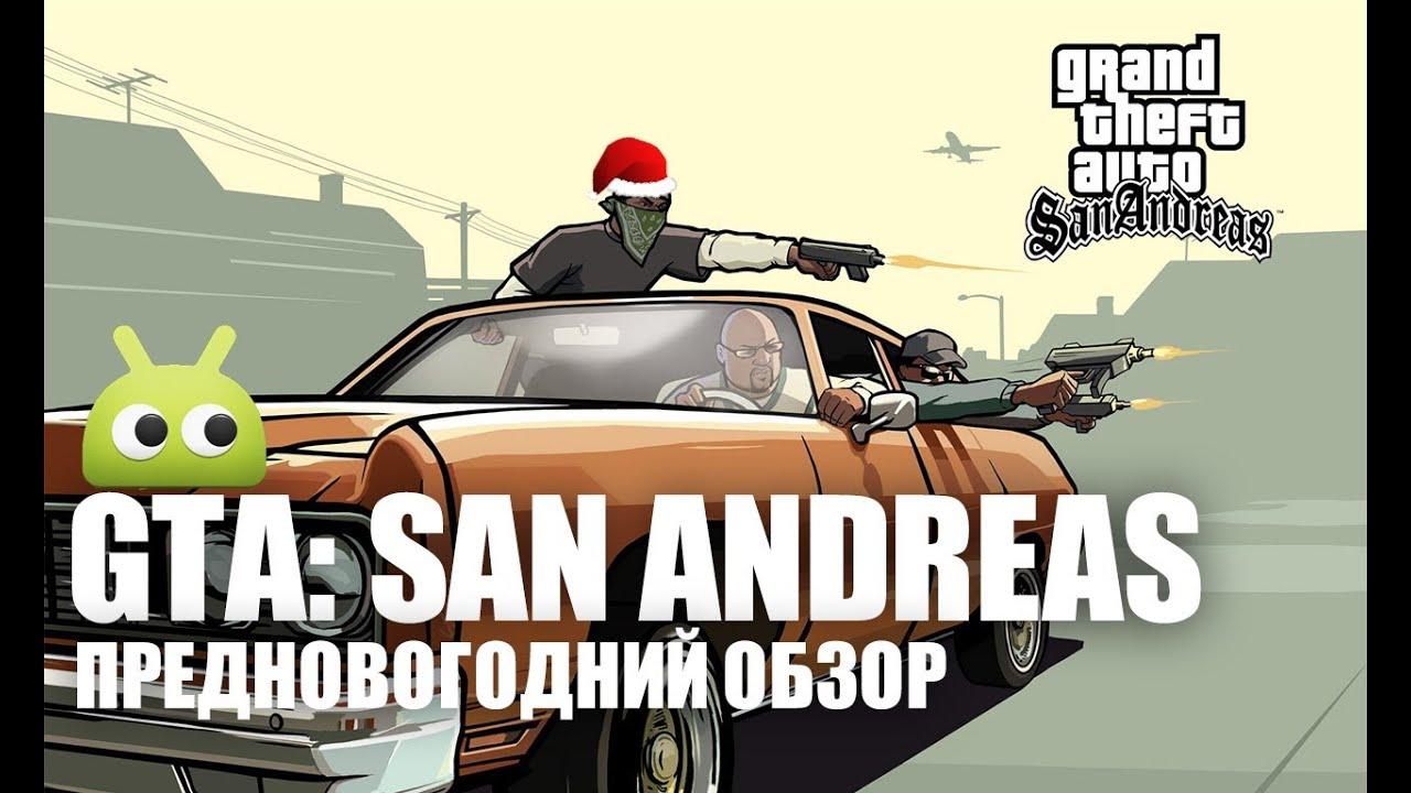 GTA San Andreas MultiPlayer 0.3.7 – торрент » …